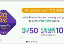 (Bank Loot) PhonePe Cashback- How To Get Free Rs.200 In Bank Account