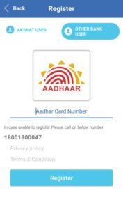 (Loot) E-Batua App: Refer & Earn-Free Rs.20 Bank Cash Per Referral