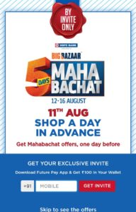 (Maha Loot) Download Future Pay App & Get Rs.100 In Wallet