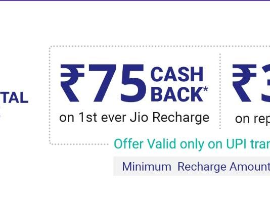 PhonePe Jio Recharge Offers - Rs.475 Cashback On Recharge