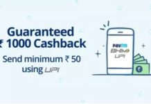 Paytm UPI Loot: Get Guaranteed Cashback Upto Rs.1000 On Each Transaction