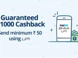 Paytm UPI Loot: Get Guaranteed Cashback Upto Rs.1000 On Each Transaction