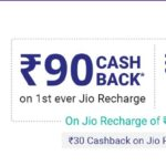 PhonePe Jio Recharge Offer