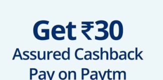 (Looto) PayTM UPI Loot-Get Free Rs.30 Recharge/Gold Everyday till 30 April