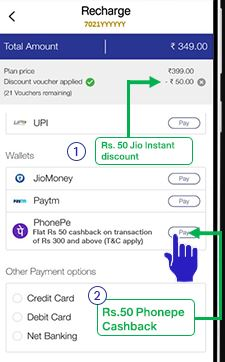 PhonePe Jio Recharge Offers