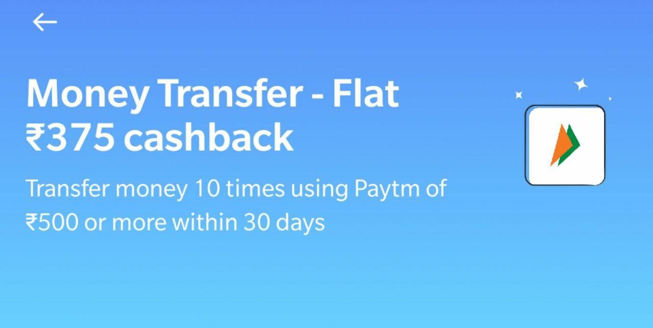 Paytm UPI Cashback Offers- Get Free Upto ₹375 Cashback