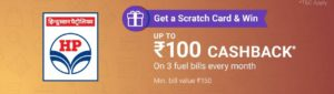 PhonePe Petrol Offer - Upto ₹125 Cashback On IOCL , HP Pumps