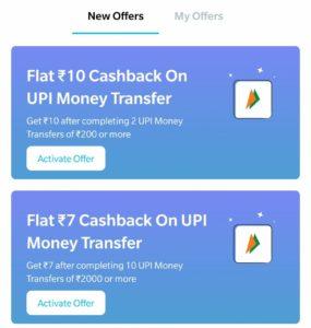 PayTM UPI Loot - Free ₹10+7 PayTM Cash On 2 UPI Transfers