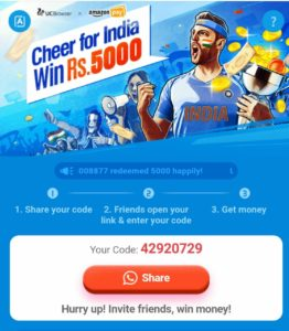 (लूट लो) UC Browser - Free Amazon Rs.25 Voucher | Earn Rs.5000 Cash