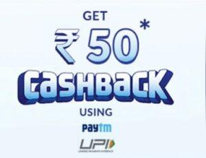PaisaWapas 10 Pe 50 Cashback PayTM Offer