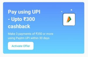 [Best] Paytm UPI Offer- Guaranteed ₹25-300 In Bank
