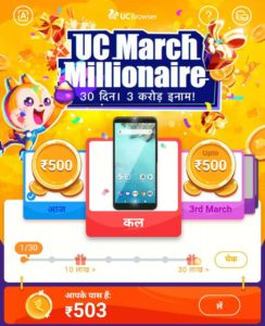 UC Browser Refer Earn March Millionaire Offer