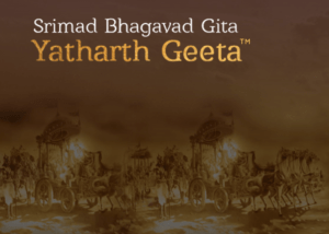 This Geeta contains a complete description of the dynamic meditational system of the research that gives attainment to the Self, which is the complete spirituality of India and also the basic source of the prevailing religions of the whole world. It further concludes that the Supreme Being is one, the action to attain is one, the grace is one and the result, too is one - and that is the vision of the Supreme Being, attainment of godliness and eternal life - Swami Shri Adgadanand Ji Maharaj