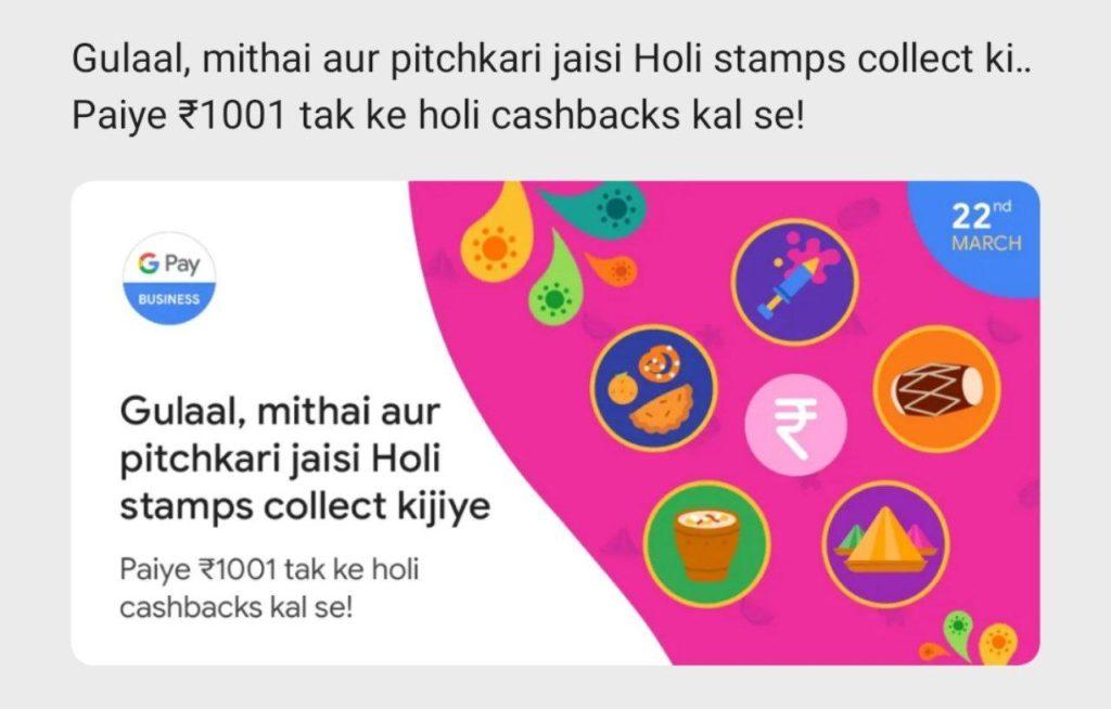 Google Pay Merchant Holi Offer