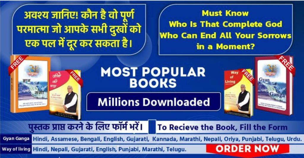 Get Free Gyan Ganga & Jeene Ki Raah Books