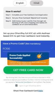 Dhani App Free Cashback Card Loot