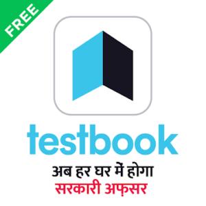 Testbook Pass Coupon Code