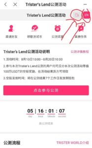Tristers Lend Airdrop
